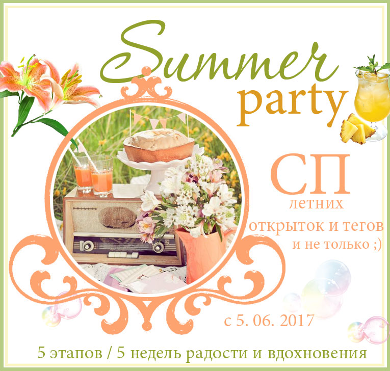 "СП ""Summer Party"" c Elena Volchkova. Я в ТОП 10"