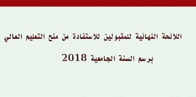النتائج  النهائية للمقبولين للاستفادة من منح التعليم العالي برسم السنة الجامعية 2018/2019
