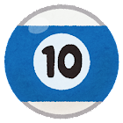ビリヤードボールのイラスト(10)