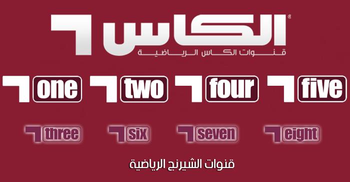 تردد قنوات الكأس Al Kass TV الرياضية