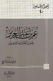 عمر بن عبد العزيز خامس الخلفاء الراشدين - عبد الستار الشيخ