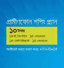 Grameenphone-5-Bundle-Offers.