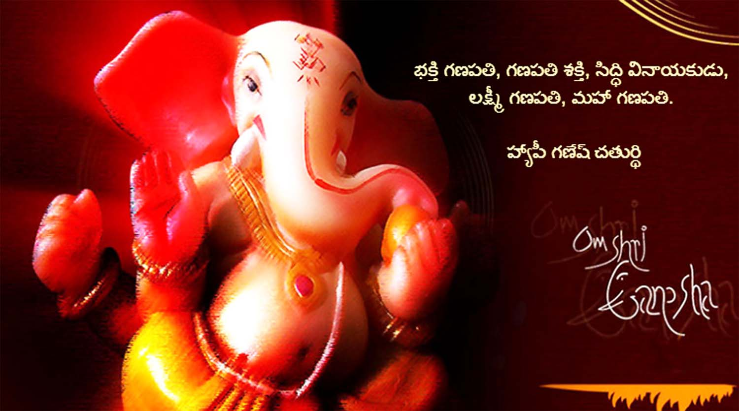Happy Vinayaka chaturthi wishes in telugu