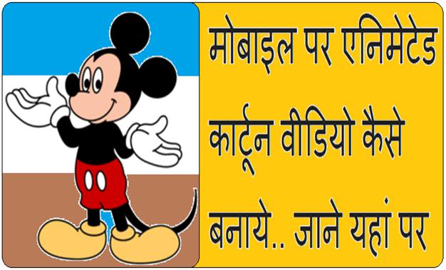 Mobile pe animated cartoon videos kaise banaye