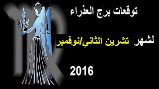 توقعات برج العذراء لشهر تشرين الثاني/ نوفمبر 2016