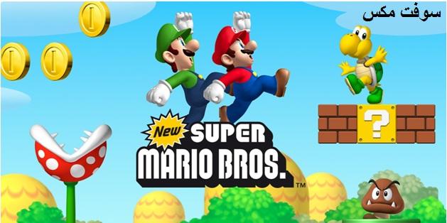 تحميل لعبة سوبر ماريو super mario برابط مباشر للكمبيوتر والاندرويد مضغوطة
