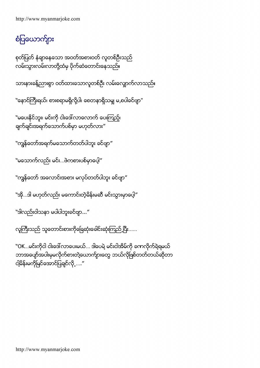 An Ideal Person, myanmar model