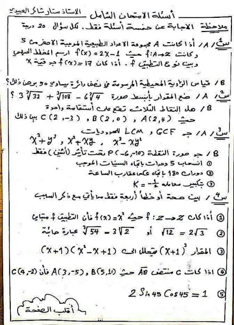 أسئلة شاملة ومرشحة لمادة الرياضيات للصف الثالث المتوسط الدور الاول مع مرشحات المبرهنات