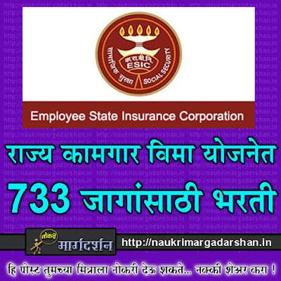 Employee-State-Insurance-Corporation-Recruitment