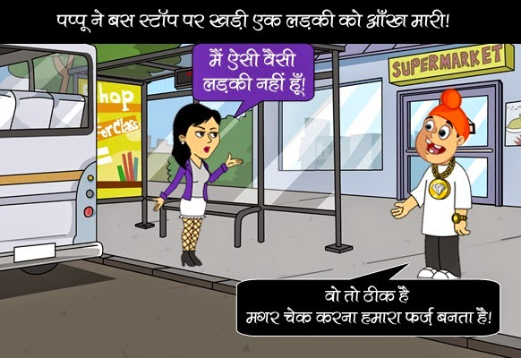 Hindi Joke Photo of Pappu and Girl