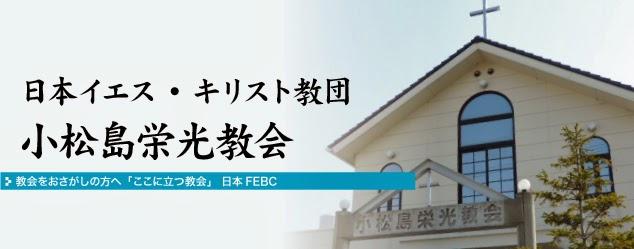 日本イエス・キリスト教団小松島栄光教会