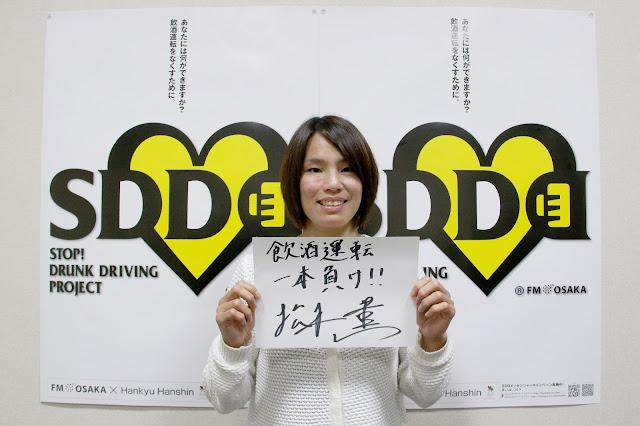 松本薫(ベネシード) SDDプロジェクト