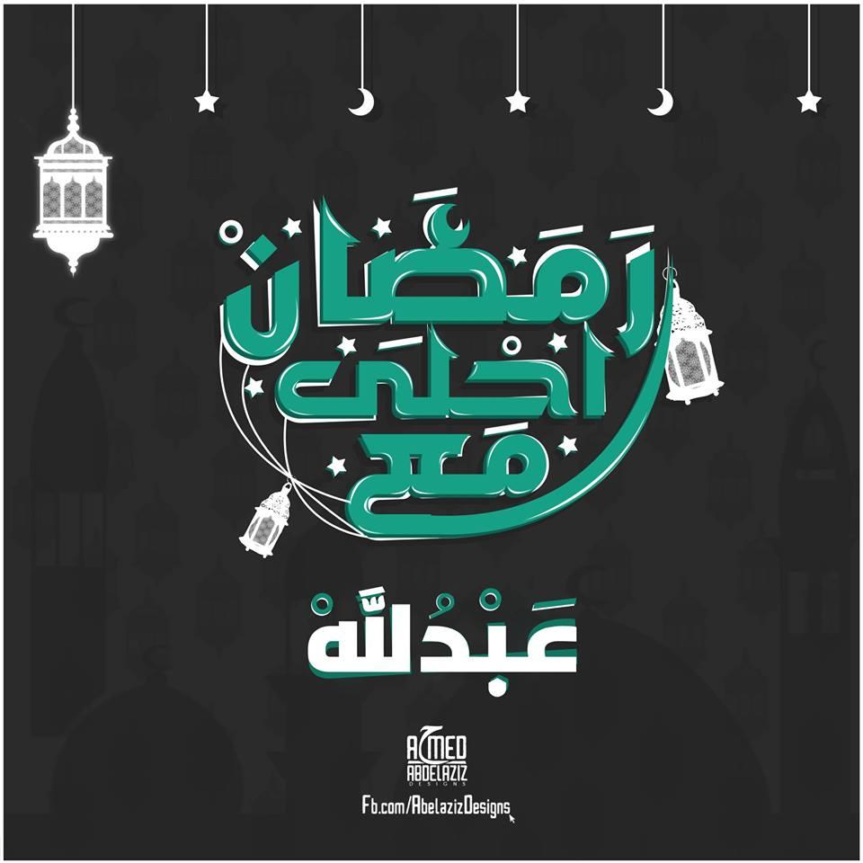 رمضان احلي مع عبدالله