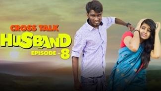 Cross Talk Husband | Episode 8 | Funny Factory