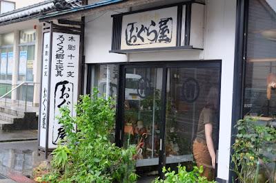 鳥取県岩美町岩井温泉の玩具、木彫人形 おぐら屋