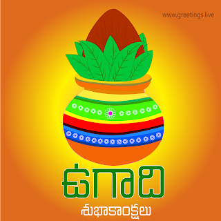 Ugadi wishes in Telugu in hd images