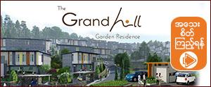 ကေလာၿမိဳ႕ရွိ The Grand Hill Garden Residence