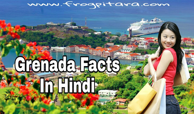 Grenada Facts In Hindi