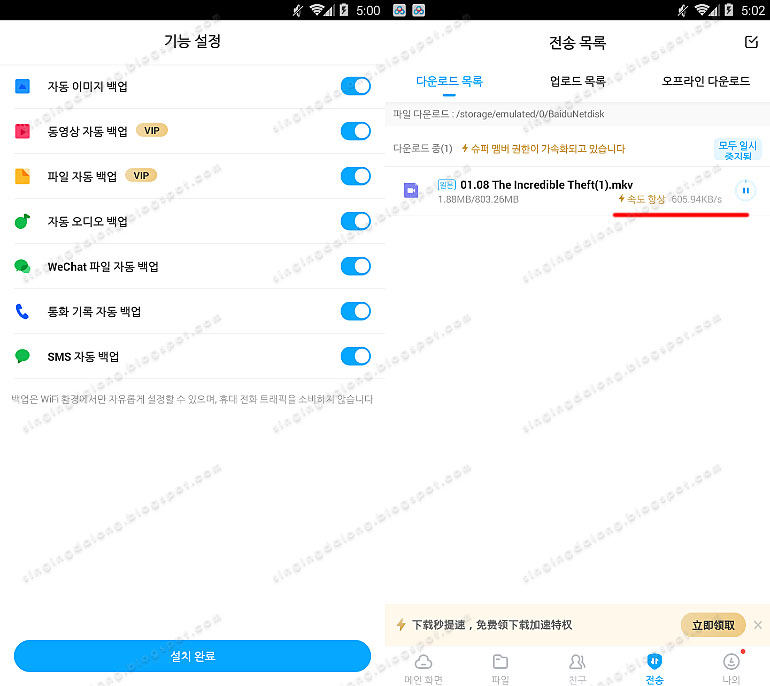Baidu Cloud Android App v9.4.3 crack version