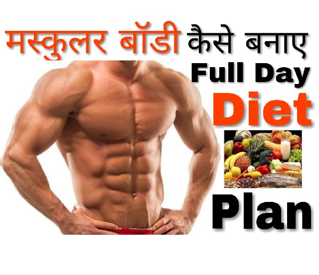 muscular-body-kaise-banaye-diet-plan-in-hindi