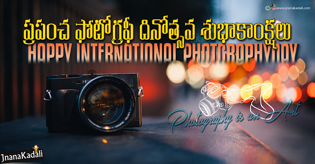 International Photography Day Quotes Greetings in Telugu, Telugu Photography Day messages Greetings