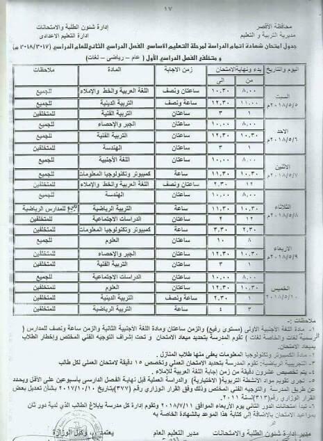 جدول امتحانات الصف الثالث الاعدادى 2018 اخر العام محافظة الاقصر