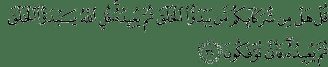 Surat Yunus Ayat 34