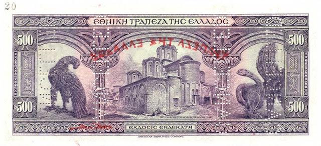 https://3.bp.blogspot.com/-PDliyUmHVhw/UJjvnMYK1AI/AAAAAAAAKjw/r95dtySsYCk/s640/GreeceP99-500Drachmai-%28ca1928od1926%29-donatedvl_b.jpg