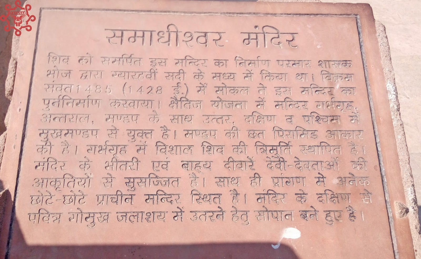 Inscription At Shiv Temple Chittorgarh