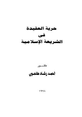 حرية العقيدة في الشريعة الإسلامية - أحمد رشاد طلحون