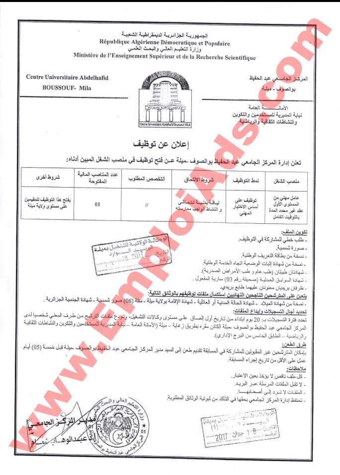 إعلان مسابقة توظيف بالمركز الجامعي عبد الحفيظ بوالصوف ولاية ميلة جوان 2017