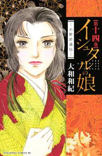 [大和和紀] イシュタルの娘~小野於通伝~ 第01-04、11巻