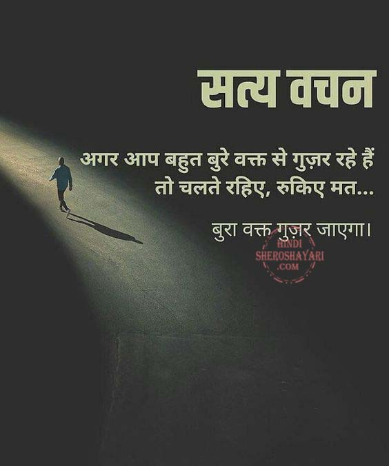 Agar Aap Apne Hindi Truth Of Life Quote