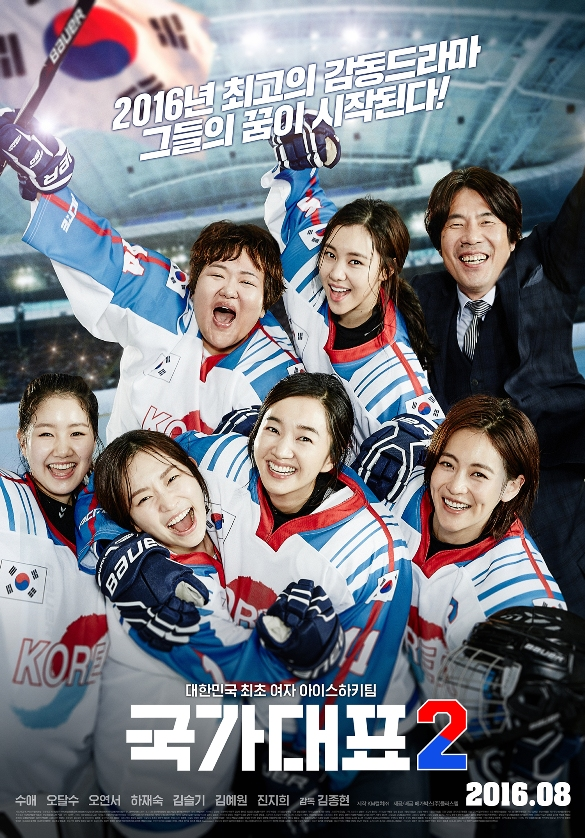 Sinopsis Film Korea 2016: Take Off 2 / Gukgadaepyo 2 / 국가대표 2