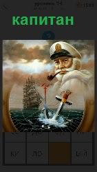 капитан с трубкой и яхта с парусами и якорем