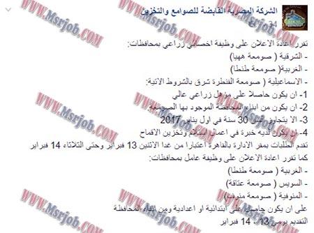 وظائف وزارة التموين للمؤهلات العليا والمتوسطة والعمال والتقديم حتى 14 / 2 / 2017
