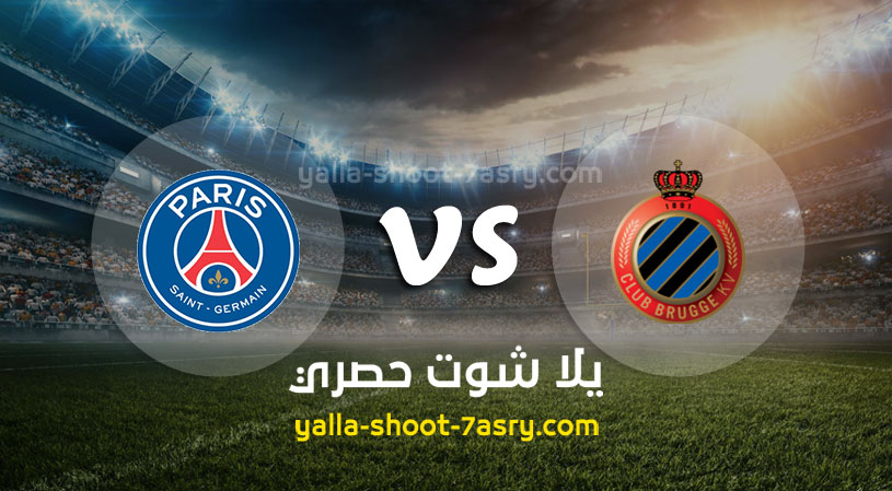 مباراة باريس سان جيرمان وكلوب بروج