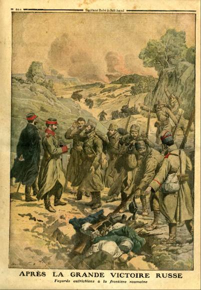 Вояки Австро-Угорщини здаються в полон російській армії на румунському кордоні