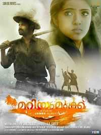 Mariyam Mukku Malayalam Movie Download 2015 DVDRip 400MB