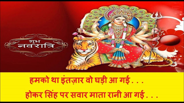 navratri-wishes-shubhkamnaye-hindi