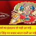 शुभ नवरात्री 2017 : नवरात्री  शुभकामनाये , मेसेज ,स्टेटस,फोटो , image , वॉलपेपर  हिंदी में || Happy Navratri Status SMS Messages Shayari in Hindi