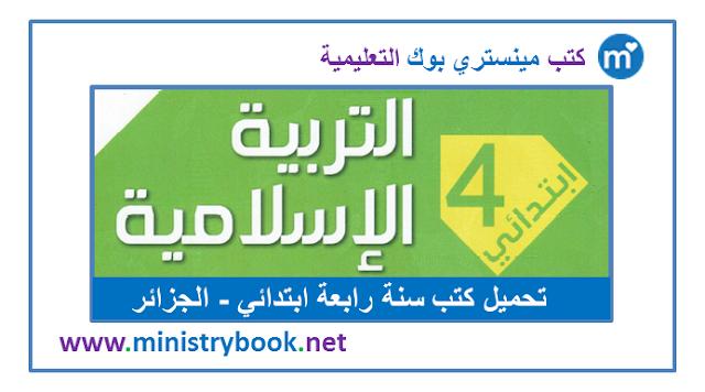 كتاب التربية الاسلامية للسنة الرابعة ابتدائي 2020-2021-2022-2023