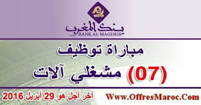 بنك المغرب: مباراة توظيف (07) مشغلي آلات، آخر أجل هو 29 أبريل 2016