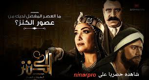 فيلم الكنز 2017 - ninarpro