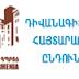 Youth News 002 - Երիտասարդական լուրեր 002