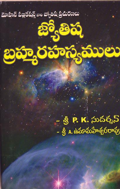 జ్యోతిష బ్రహ్మ రహస్యాలు | Jyothisha Brahma Rahasyaalu | GRANTHANIDHI | MOHANPUBLICATIONS | bhaktipustakalu