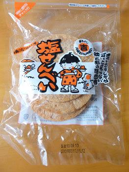 沖縄の駄菓子