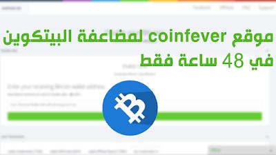 موقع coinfever لمضاعفة البيتكوين في 48 ساعة فقط