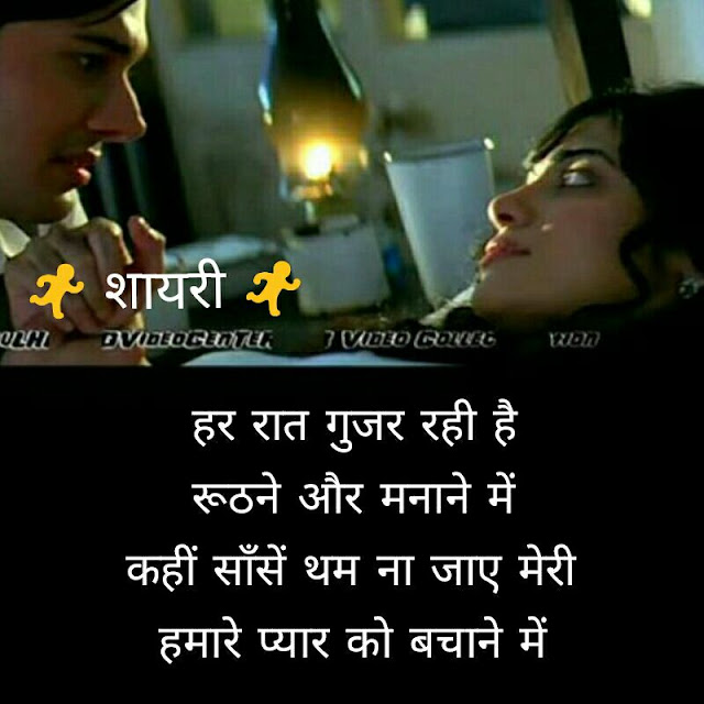 Shayari 2 Line in Hindi DP
