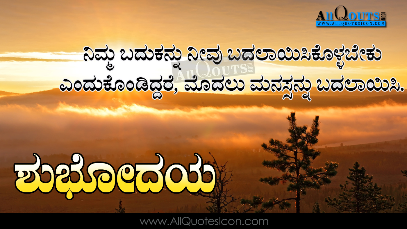 Unique Kannada Quotes On Life With Images Inspiring Famous Quotes
